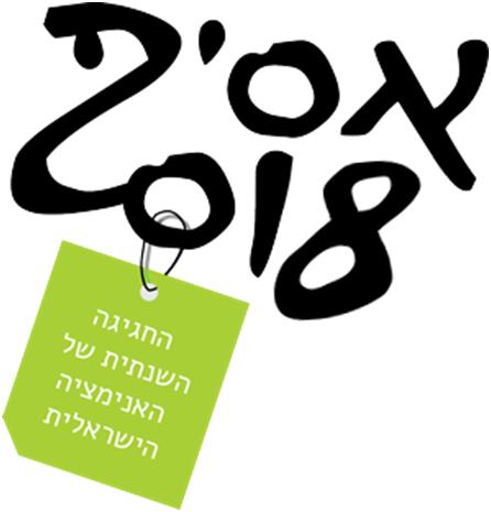 אסיף 2017