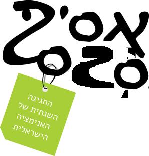 asif_logo_2020_Small