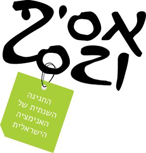 asif_logo_2021_Small